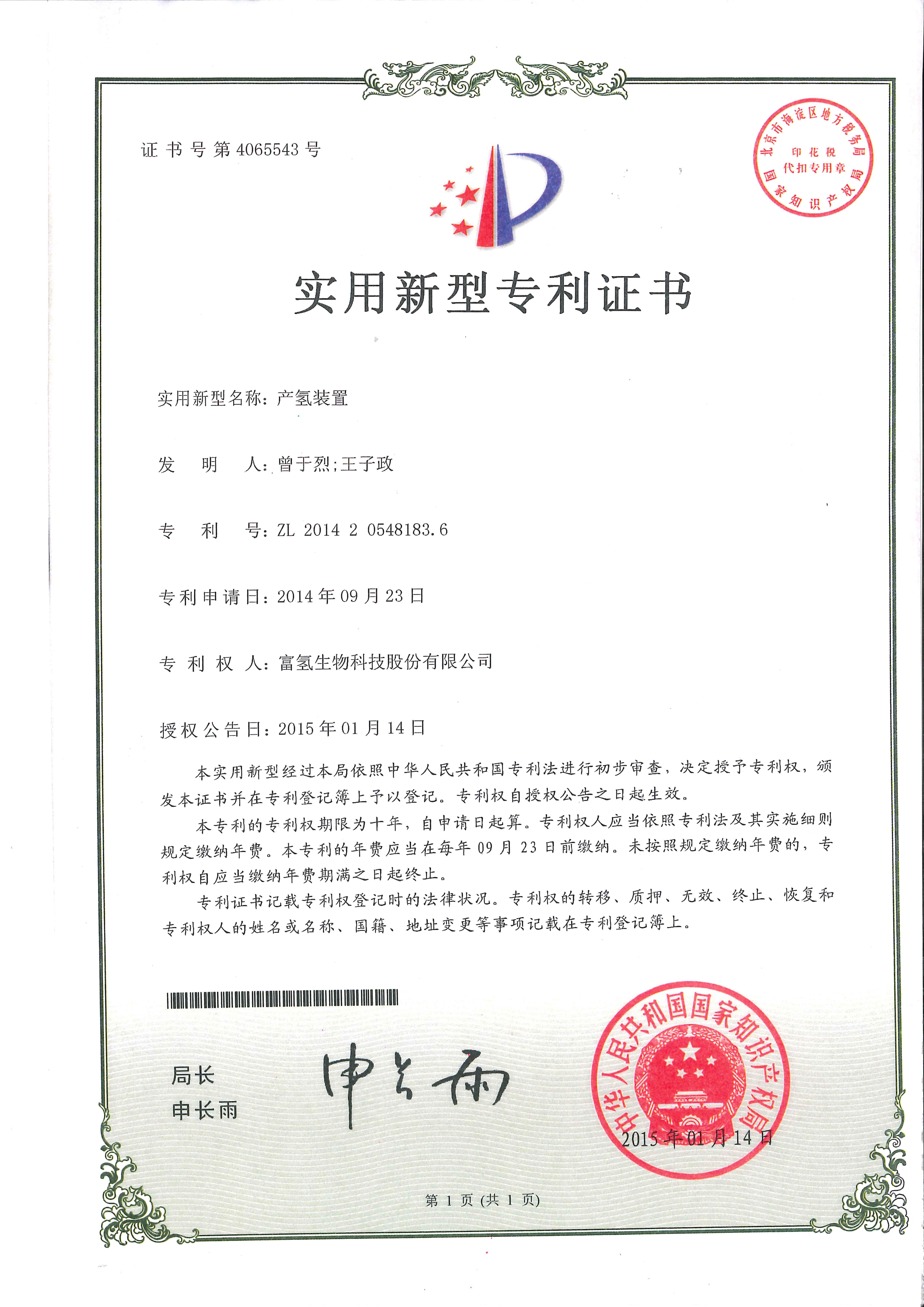 Japan osaka hydrogen water promotion association product prc utility patent certificate certificate no 4065543 xflitez Choice Image
